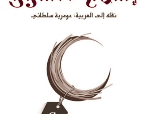 """مراجعة كتاب """"إسلام السوق"""""""