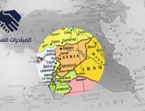 """مبادرة من """"برنامج المبادرات السياسية"""" في مركز حرمون للدراسات المعاصرة موجّهة إلى التشكيلات السياسية السورية"""