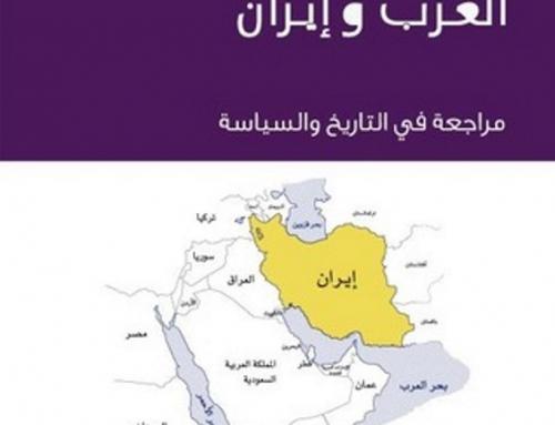 """""""مراجعة كتاب """"العرب وإيران،مراجعة في التاريخ والسياسة"""