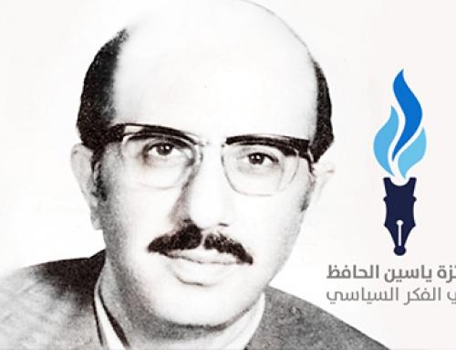 تأليف الأمانة العامة لجائزة ياسين الحافظ في الفكر السياسي