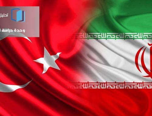 محدِّدات العلاقات الإيرانية- التركية