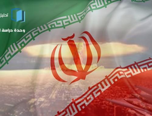 تحديات السياسة الإيرانية في جبهات المواجهة المفتوحة
