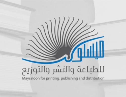 مركز حرمون يُطلق موقع دار ميسلون للنشر على الشبكة العنكبوتية