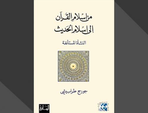 من إسلام القرآن إلى إسلام الحديث (قراءة نقدية في كتاب جورج طرابيشي)
