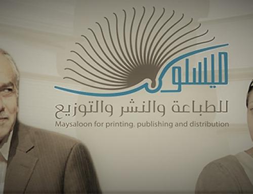دار ميسلون في مركز حرمون: رزان زيتونة وعبد العزيز الخيِّر في كتابين