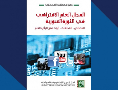مراجعة كتاب «المجال العام الافتراضي في الثورة السورية الخصائص – الاتجاهات – آليات صنع الرأي العام»
