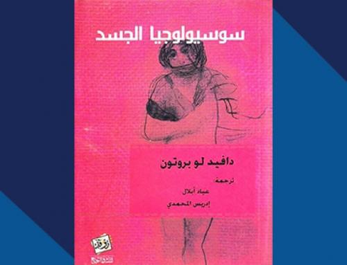 مراجعة كتاب (سوسيولوجيا الجسد)