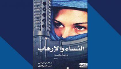 مراجعة كتاب «النساء والإرهاب، دراسة جندرية»