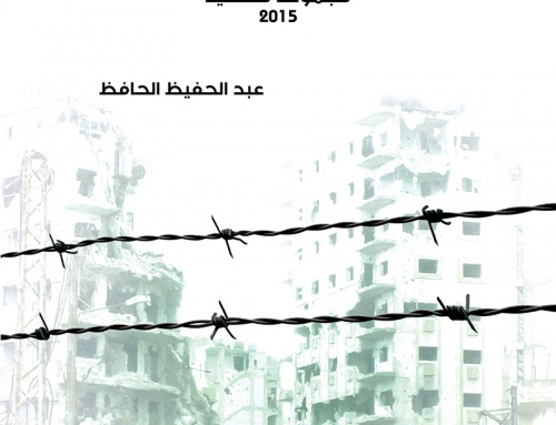 الحصار (مجموعة قصصية 2015)