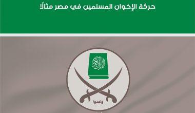 الإصلاح السياسي لدى الحركات الإسلامية