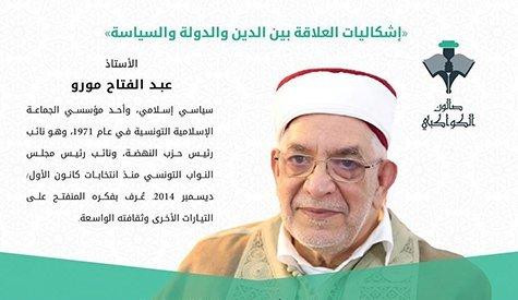 """عبد الفتاح مورو يتحدث في """"صالون الكواكبي"""" اليوم عن (إشكاليات العلاقة بين الدين والدولة والسياسة)"""