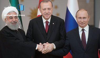 التحالف الروسي – التركي – الإيراني في سورية