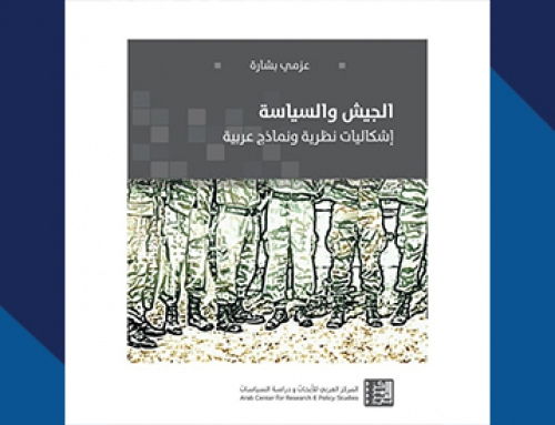 مراجعة كتاب «الجيش والسياسة والطبقات، إشكاليات نظرية ونماذج عربية»