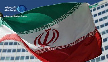السيناريوهات المتوقعة لمصير النووي الإيراني
