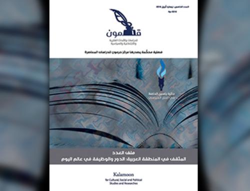 إصدار العدد الخامس من مجلة قلمون للدراسات والأبحاث ويتناول أدوار ووظائف المثقف في المنطقة العربية