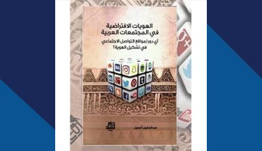 """مراجعة كتاب «الهويات الافتراضية في المجتمعات العربية """"أي دور لمواقع التواصل الاجتماعي في تشكيل الهوية؟""""»"""
