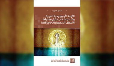 مراجعة كتاب  (الأزمة الأيديولوجية العربية) وفاعليتها في مآزق الانتقال الديمقراطي ومآلاتها