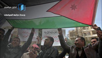 أزمة الأردن وخيار الانحناء أمام العاصفة