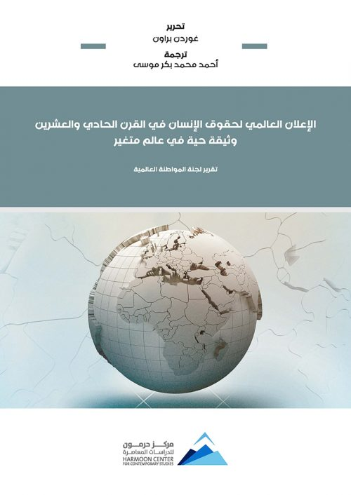 الإعلان العالمي لحقوق الإنسان في القرن الحادي والعشرين، وثيقة حية في عالم متغير