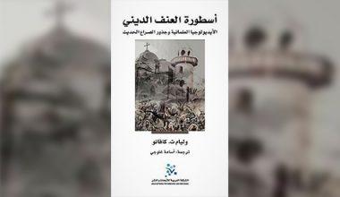 أسطورة العنف الديني (الأيديولوجيا العلمانية وجذور الصراع الحديث)