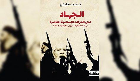 الجهاد  لدى الحركات الإسلاميّة المعاصرة (من جماعة الإخوان المسلمين إلى تنظيم الدولة الإسلاميّة)