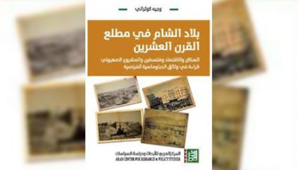 بلاد الشام في مطلع القرن العشرين