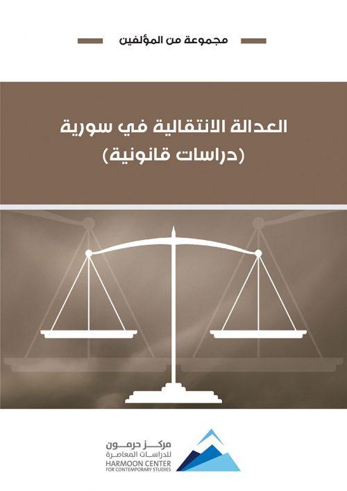 العدالة الانتقالية في سورية (دراسات قانونية)
