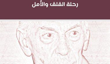 حسين العودات، رحلة القلق والأمل