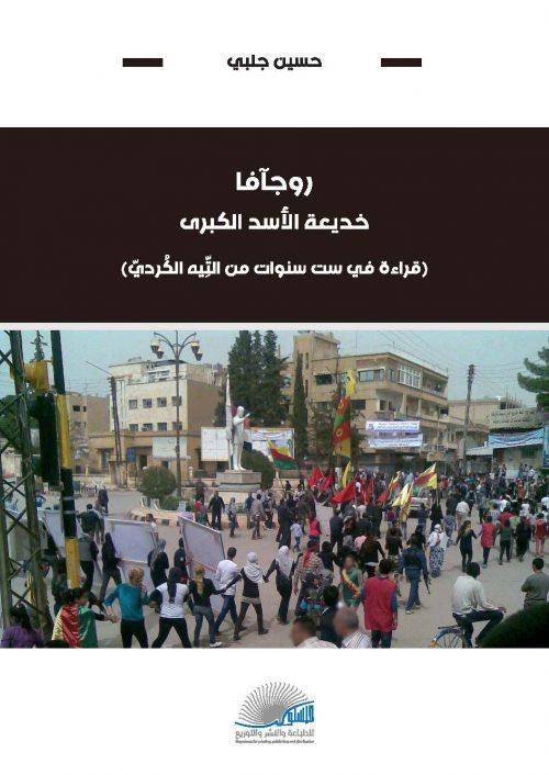 روجآفا، خديعة الأسد الكبرى