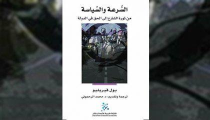 السُّرعة والسِّياسة من ثورة الشارع إلى الحق في الدولة (مقالة في الدرومولوجيا)