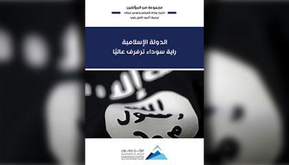 الدولة الإسلامية راية سوداء ترفرف عاليًا