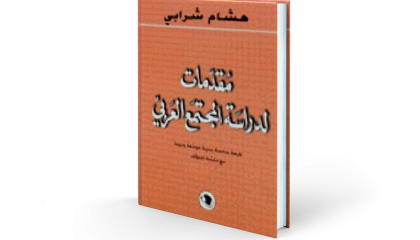 مقدمات لدراسة المجتمع العربي