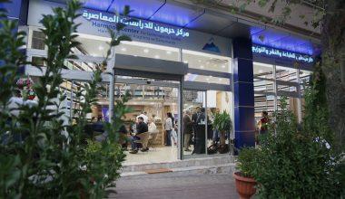 حفل افتتاح مقر مركز حرمون للدراسات المعاصرة الجديد