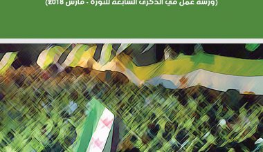 الثورة السورية: المسارات والوقائع والآفاق