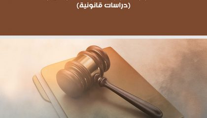 الدستور السوري: قراءات وخيارات (دراسات قانونية)