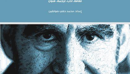 عبد القادر عبد اللي، تركيا بعيوني، ثقافة، أدب، ترجمة، فنون