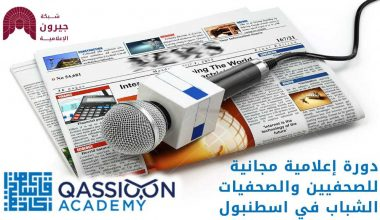 أكاديمية قاسيون تقيم دورة إعلامية مجانية للصحفيين والصحفيات الشباب في إسطنبول
