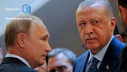 İdlib konusundaki Rus-Türk Anlaşması Zorluklar ve Fırsatlar