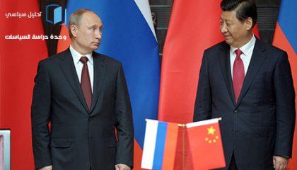 محددات العلاقات الروسية – الصينية وتجلياتها في الشرق الأوسط