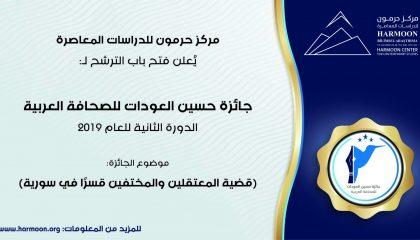 مركز حرمون يُعلن عن موضوع جائزة حسين العودات للصحافة العربية للعام 2019
