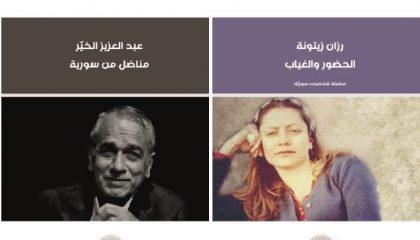 دار ميسلون تصدر كتابين؛ عبد العزيز الخير ورزان زيتونة