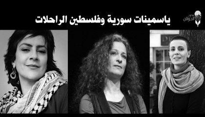 """""""صالون الجولان"""" يُحيي أمسية فنية لذكرى ياسمينات سورية وفلسطين الراحلات"""
