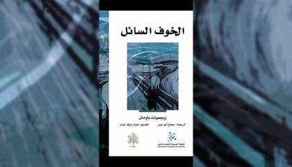 مراجعة كتاب: الخوف السائل