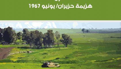 الجولان نصف قرن على هزيمة حزيران 1967
