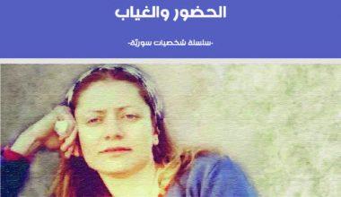 رزان زيتونة الحضور والغياب