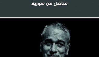 عبد العزيز الخيّر مناضل من سورية