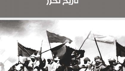 مصير العرب ومصيرنا