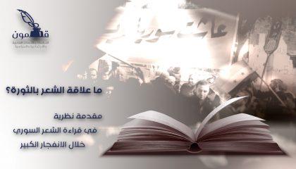 ما علاقة الشعر بالثورة؟ مقدمة نظرية في قراءة الشعر السوري خلال الانفجار الكبير