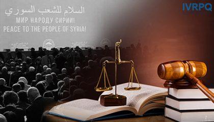آليات تنفيذ العدالة الانتقالية خلال مرحلة الانتقال السياسي في سورية