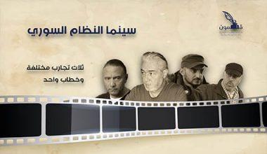 سينما النظام السوري ثلاث تجارب مختلفة وخطاب واحد